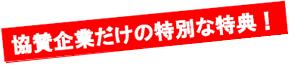 sponsor02
