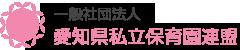 一般社団法人 愛知県私立保育園連盟