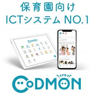 CoDMON